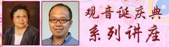 Guanyin_talkc.jpg