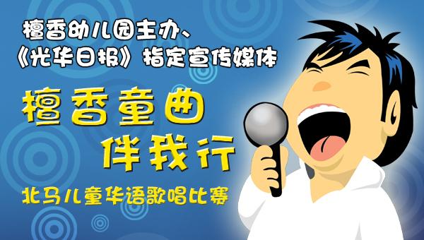 juru singing.jpg